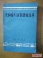 無神論與宗敎硏究叢書 (중문간체, 1987 초판) 무신론여종교연구총서