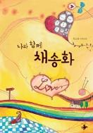 나와 함께 채송화 (로맨스소설/2)