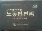 2011 노동법편람 (한국공인노무사회) : 상급
