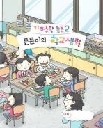 (최상급) 초등학교 기초수학 튼튼 2 튼튼이의 학교생활 (신149-4)
