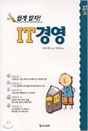 쉽게 알자! IT경영 - IT경영의 기본을 다시금 명확히 해주는 책! 초판1쇄