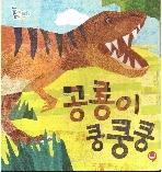 공룡이 쿵쿵쿵 (놀래, 다같이)