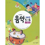 (상급) 2021년형 초등학교 음악 5~6 교사용 지도서 (금성출판사 김용희) (신129-3)