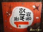 거인 / 1분 씨앗 동화 ( 생각이 자라고 마음이 살찌는 ,,)/ 글 고수유. 그림 이주연 외 2명 -08년.초판