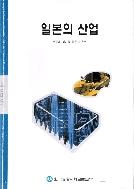 일본의 산업 2006년 8쇄