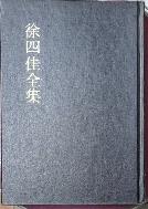 서사주전집(徐四住全集) - 서거정 영인본