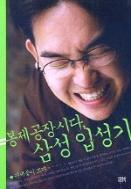 봉제공장 시다 삼성 입성기 (에세이/2)