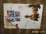 우리교육 / 인물을 통해 들여다 보는 한국 고대사의 숨은 이야기 / 박승제 지음 -꼭상세란참조
