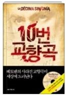 10번 교향곡 - 클래식 음악을 소재로 한 미스터리 소설 초판 15쇄