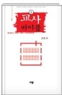 교사 바이블 - 김동호 목사의 교사 응원 메시지(양장본) 초판 43쇄