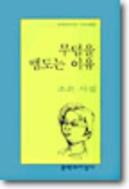 무덤을 맴도는 이유 - 조은 시집 (문학과지성 시인선 183)