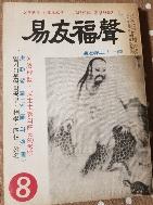 역우 복성(易友 福聲)1968,8 특집 알기 쉬운 역학 공부 상학 사주 성명  1968년 8월호 역리학술 잡지
