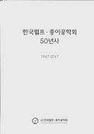 한국펄프 종이공학회 50년사 1967-2017