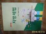 탑21북스 / 2018 지방세법 제3판 / 조한석. 최동락. 박상섭 -꼭상세란참조