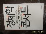 웅진 지식하우스 / 경제학 콘서트 / 팀 하포드. 김명철 옮김  -아래참조