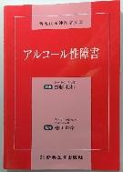 アルコ-ル性障害 (新現代精神醫學文庫)  (ISBN: 4880024805)