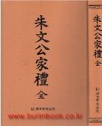 (새책) 주문공 가례 (전) (415-3)
