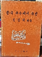 한국 수수께끼 사전 -김성배 엮음-  하드커버,고급천장식- -1976년 재판-절판된 귀한책-아래사진참조-