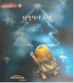 성냥팔이 소녀 [웅진 유니아이 별책부록 땡땡이 책방 1학년 12월호]