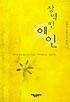 창백한 애인 1-2 (완결) -김영임- **5235