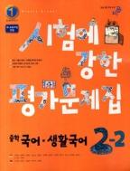 시험에 강한 평가문제집 중학 국어.생활국어 2-2