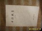 한국일본어교육학회 / 일어교육 제10집 1994 -부록없음.설명란참조