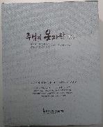 주님의 옷자락 잡고 :글로 읽는 명성교회 30년 제2권 (칠년을 하루같이)-연대기와 소주제별로 쓴 편년사