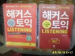 해커스 어학연구소 / 개정7판 해커스 토익 LISTENING + 해설집 -부록모름  / David Cho -공부많이한편. 꼭 상세란참조