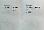 제49기 형사실무 수습기록(72-3,74-2) - 사법연수원