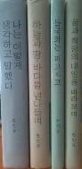 목운 한인규 교수 학문생활 50주년 기념문집 (2권~5권) : 총4권 , 상급