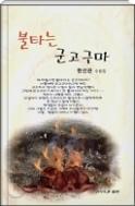 불타는 군고구마 - 고등학교 교사로 정년 퇴임한 한선관의 수필집 초판1쇄