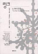 링크 - 21세기를 지배하는 네트워크 과학 (과학)