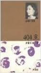 404호 - 김혜수 시집 (민음의 시 40) (1991 초판)