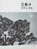 강봉규 나무와 사람 - 나무는 사람이다/ 멈추지 않는 시간- 사진집 - -초판-새책수준-절판된 귀한책-아래사진참조-