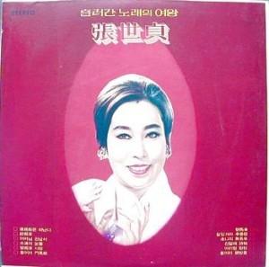 [LP] 장세정: 연락선은 떠난다 / 역마차 [오아시스] (1974)