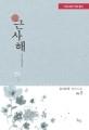 금사해.1.2완-김애정