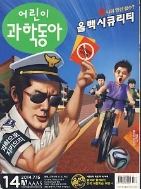어린이 과학동아 2014.7.15 너무 무서우면 병? 공포증 탈출 대작전 (부록 포함)