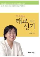 박숙현의 태교신기 특강 - 고전으로 보는 '태아교육' 입문서 (가정/상품설명참조/2)