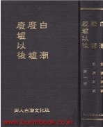 순문예 월간 동인지 백조 폐허 폐허이후 (전1권) 완질 영인본 (200-6)