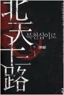 북천십이로. 1-9 (완결) : 허담 신무협 판타지 소설 - 클릭북