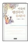 아들의 행진곡이 들려온다 - 베스트셀러 <우동 한 그릇>의 작가 구리 료헤이의 신작 작품집(양장본) 1쇄 발행