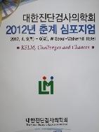 대한진단검사의학회 2012년 춘계 심포지엄