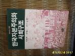 한울 / 한국자본주의와 사회구조 / 박현채. 이대근. 최장집 외 -85년.초판