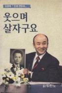 웃으며 살자구요 - 김경태 인생전망대 (종교/상품설명참조/2)