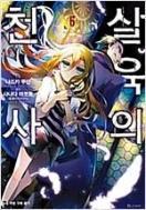 *54*코믹스)살육의 천사 1~8+살육의 천사 에피소드 1~2^^코믹갤러리