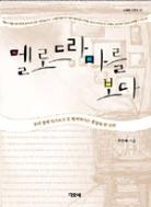 멜로드라마를 보다 - 디오네 산문선 2 (에세이/상품설명참조/2)