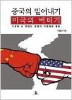 중국의 밀어내기 미국의 버티기 - 기로에 선 한반도 운명과 미중패권 충돌 (초판4쇄)