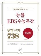 능률 EBS 수능특강 변형 문제 738제 영어(상) (2020년)