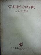 英和醫學辭典 영화의학사전 - 일본어 -