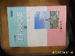 천재교육 / 교과서 고등학교 LE FRANCAIS 2 (불어 2 프랑스어 2) / 곽광수. 김형래. 김춘아 -사진.설명란참조